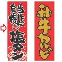 【受注生産】のぼり 当店自慢の塩タン 幅600mm×奥行1800mm/業務用/新品 /テンポス
