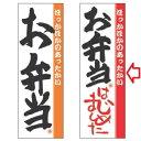 【受注生産】のぼり お弁当はじめました 幅600mm×奥行1800mm/業務用/新品 /テンポス