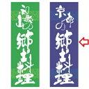 【受注生産】のぼり 京都の郷土料理 幅600mm×奥行1800mm/業務用/新品 /テンポス