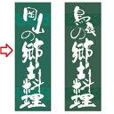 のぼり 岡山の郷土料理 幅600mm×奥行1800mm/業務用/新品/小物送料対象商品