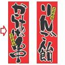 【受注生産】のぼり からあげ串 幅600mm×奥行1800mm/業務用/新品 /テンポス