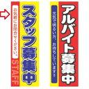 【受注生産】のぼり スタッフ募集中 幅600mm×奥行1800mm/業務用/新品 /テンポス