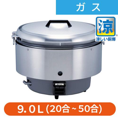業務用ガス炊飯器卓上型(普及タイプ)5升(90L)RR-50S2リンナイW543×D506×H436