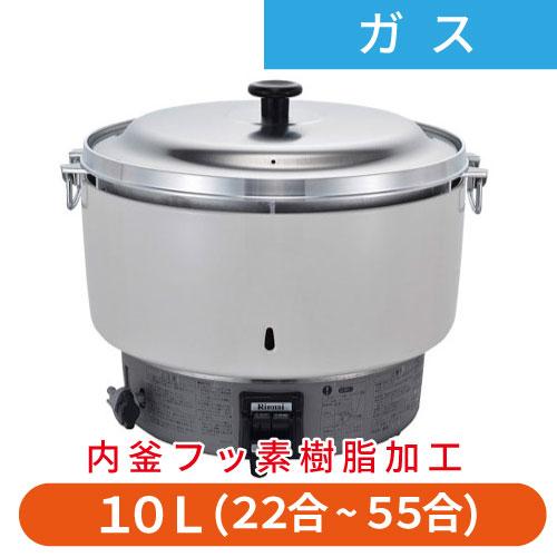 業務用ガス炊飯器内釜フッ素仕様5升炊40から100リットルRR-50S1-Fリンナイ送料無料プロ用厨