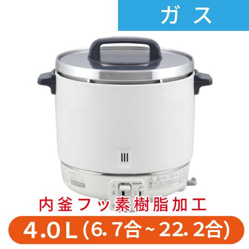 【業務用】ガス炊飯器 フッ素内釜 2升炊 1.2から4.0リットル【PR-403SF】【パロマ】【送料無料】【プロ用】