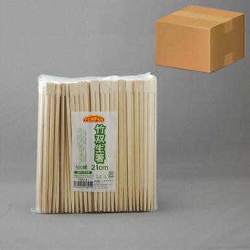 【即納可】TB 竹双生箸 21cm 100膳×30袋/業務用/新品/送料無料
