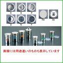SA 18-8 調味缶(アクリル蓋付)小 S缶 [3-0323-0702]/業務用/新品/小物送料対象商品