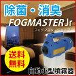 【噴霧器 電動 小型】室内消臭◆除菌 フォグマスタ・ジュニア1L 533010(日本語説明文+保証書付) 【02P29Jul16】
