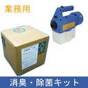 【電動 噴霧器 小型 ulv噴霧器】室内消臭 除菌 フォグマスタ・ジュニア1L & ピュオロジェン20L(1000ppm)セット