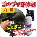 【ゴキブリ 駆除】プロ用ゴキブリ駆除剤420ml/本