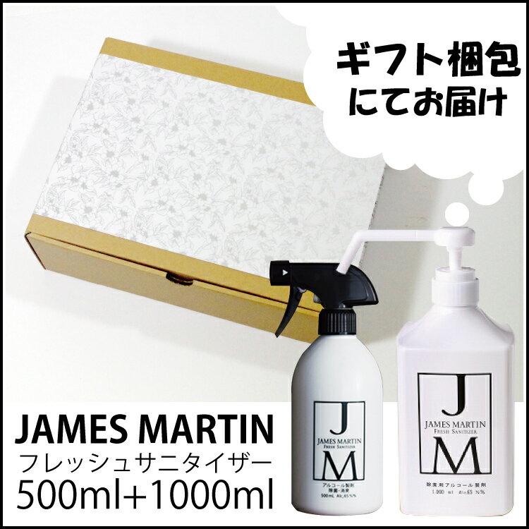 ギフトラッピング専用 ジェームズマーティン フレッシュサニタイザー(スプレー&ポンプセット) 除菌用アルコール