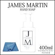 (ハンドソープ 泡 ボトル おしゃれ)ジェームズマーティン薬用泡ハンドソープ400ml/本+マイクロファイバークロス1枚