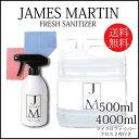 ジェームズマーティン フレッシュサニタイザー(スプレー500ml・詰替え4Lセット・マイクロファイバークロス2枚付) 除菌用アルコール 除菌スプレー 消臭スプレー