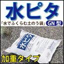 加重タイプGN型 モリリン 吸水ポリマー土のう袋 水ピタ