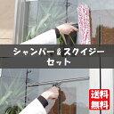 窓拭き 送料無料 シャンパー&スクイジーセット