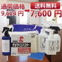 【送料無料】キッチンのお掃除セット(フルセット)ヌメリ取り 油汚れ ニオイ取り 除菌 消臭 布巾 使い捨て