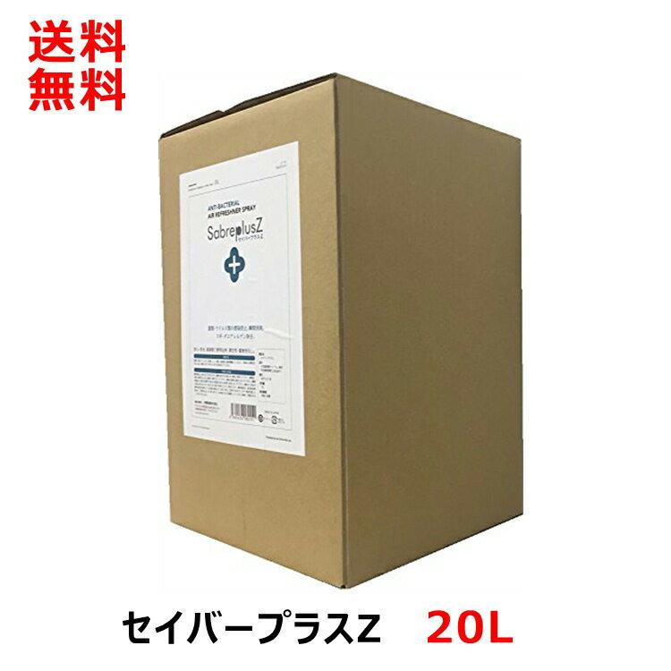 セイバープラスZ (詰替え用) 送料無料 ペット 消臭スプレー 大容量 20L/本 次亜塩素酸水 スプレー