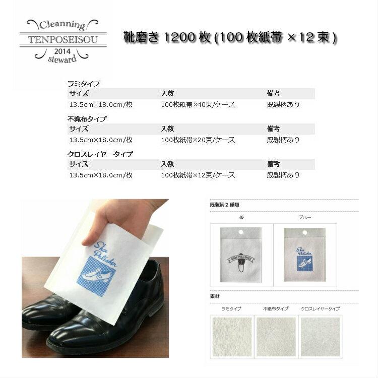 業務用 靴磨き(クロスレイヤータイプ)1,200枚(100枚紙帯×12束)裏面ラミネート加工 東京クイン