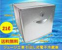 (送料無料/沖縄離島は除く)ジュージ工業 電子冷却式 小型冷...