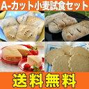 【送料無料】A-カット小麦試食セット■タンパク質を選択的に95%除去した小麦粉と、その小麦で作ったクッキー・クラッカー・パンのセットです■アレルギー 低アレルゲ...