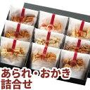 【越後天風】味ことば20号 あられ・おかき詰め合せ(9種詰め合わせ)【越後米菓ギフトセッ