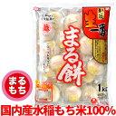 【越後製菓】越後生一番まる餅1Kg  ふっくらカットでふっくら焼ける!