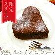 完熟フレンチショコラ・ハート|チョコレート|ケーキ|ギフト