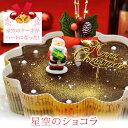 【本州送料無料】クリスマス限定「星空のショコラ」