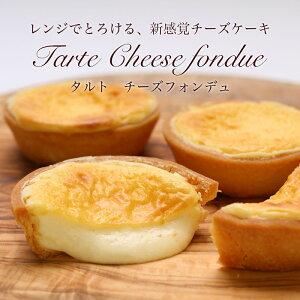 タルトチーズフォンデュ デザート パーティー