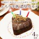 誕生日ケーキ バースデーケーキ 誕生日プレゼント完熟フレンチショコラ ハート 4号大