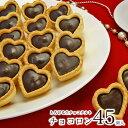 バレンタイン 義理チョコ お配り用チョコロン45個入チョコレ...