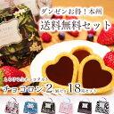 【ポイント20倍】【本州送料無料】チョコロン2個入x18箱セットスイーツ ギフト お菓子