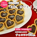 【ポイント20倍】【本州送料無料】お配り用チョコロン25個入スイーツ ギフト お菓子