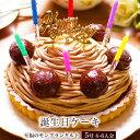 【あす楽 12時まで】誕生日ケーキ 送料無料 大人 子供 モンブラン 敬老の日 プレゼント ギフト ...