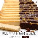 【訳あり】本州 送料無料 スイーツ チーズケーキ チョコ チョコレート ブラウニー お菓子 大量 大容量 切れ端 冷凍メガ盛りケーキバー 560g