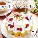 ホワイトデー お菓子 誕生日ケーキ 本州 送料無料 チーズケーキ バースデーケーキ ギフト スイーツ 洋菓子 かわいい おしゃれ ハート 翌日 配送日指定 義理 本命 幸せのダブルチーズケーキ 5号 4~6人前