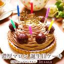 ホワイトデー お返し お菓子 誕生日ケーキ モンブラン 本州 送料無料 バースデーケーキ ギフト ス...