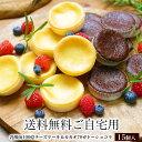 【6/27以降出荷】送料無料 スイーツ チーズケーキ チョコ...