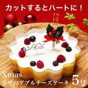 X'mas クリスマス ケーキ プレゼント ギフト 本州 送料無料 幸せのダブルチーズケーキ 5号大...