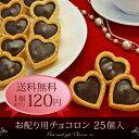 【早得バレンタインキャンペーン実施中】昨年30万個完売!オフィス、学校に!個包装お配りチョコ♪送料無料お配り用チョコロン(25個入)ありがとうを伝える魔法の生チョコ