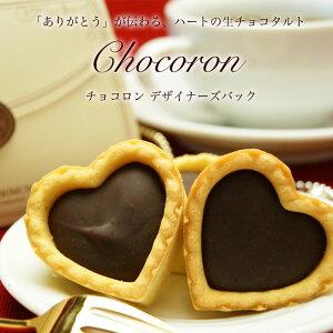 バレンタイン チョコロン・デザイナーズバッグ ホワイト