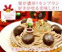 【本州送料無料】クリスマス限定「至福のモンブランタルト」