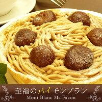 【送料無料】バースデーケーキ栗好きが唸る!濃厚フランス栗のたまらない美味しさ『至福のパイモンブラン』