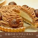 さらにおいしくなりました♪【送料無料】バースデーケーキ栗好きが唸る!濃厚フランス栗のたまらない美味しさ『至福のモンブランタルト』