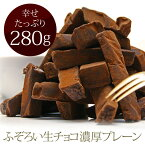 ご自宅用生チョコ・濃厚プレーン・たっぷり280gアウトレット|訳あり|チョコレート