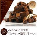 【訳あり】ふぞろいご自宅用生チョコ・濃厚プレーンスマステーションで紹介された人気商品! 【あす楽】