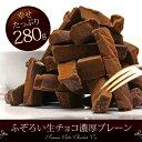 【訳あり】ふぞろいご自宅用生チョコ・濃厚プレーン幸せたっぷり280gチョコ好き必見!夢の生チョコ食べ放題♪【アウトレット】