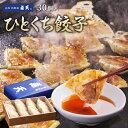 【点天】ひとくち餃子★1箱 30個入(タレ・ラー油付)【大阪土産 ギョーザ 贈り物 お
