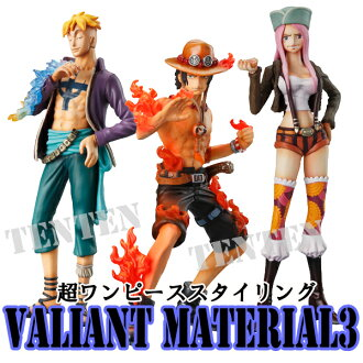 One piece Super one piece styling VALIANT MATERIAL3 all three pieces