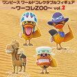 ワンピース フィギュア ワンピースワールドコレクタブルフィギュア ワーコレZOO Vol.2 4種セット 《即納品》